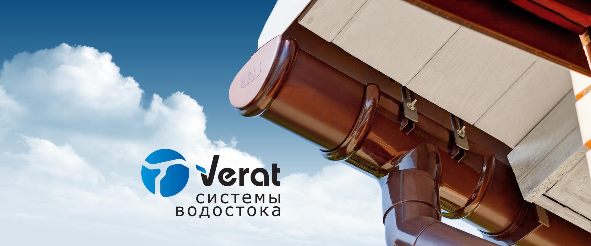 Водосточные системы из ПВХ Ruplast, Verat